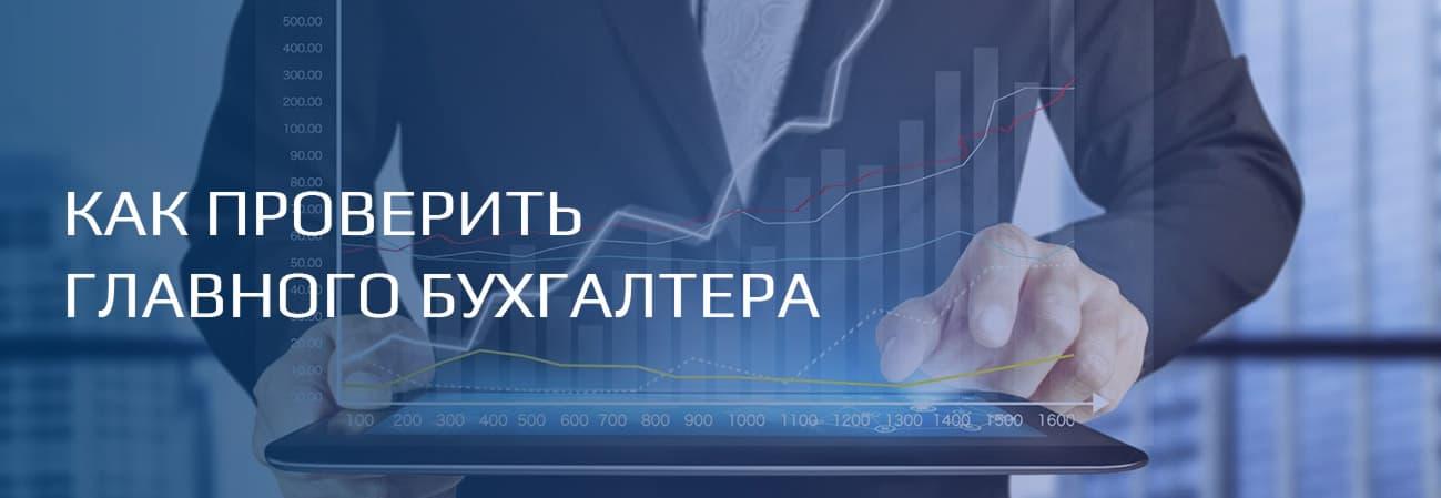 Как проверить бухгалтера бухгалтер в бюджетную организацию пермь